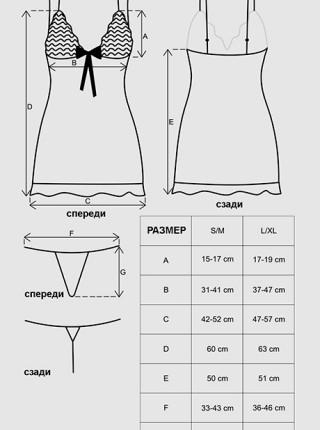 Эротическая сорочка с кружевом и рюшами Madame chemise